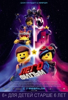 The Lego Movie 2: The Second Part - Russian Movie Poster (xs thumbnail)