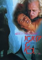 Nosferatu a Venezia - Japanese Movie Poster (xs thumbnail)