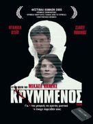 Caché - Greek Movie Poster (xs thumbnail)
