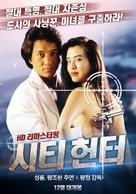 Sing si lip yan - South Korean Movie Cover (xs thumbnail)