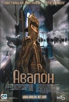 Avalon - Russian Movie Poster (xs thumbnail)