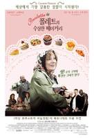 Paulette - South Korean Movie Poster (xs thumbnail)