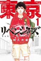 """""""Tokyo Revengers"""" - Japanese Movie Poster (xs thumbnail)"""