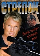 The Shooter - Russian DVD movie cover (xs thumbnail)