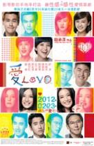 Ai - Hong Kong Movie Poster (xs thumbnail)