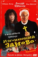 Repossessed - Russian DVD movie cover (xs thumbnail)