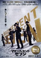 The Magnificent Seven - Japanese Movie Poster (xs thumbnail)