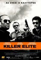 Killer Elite - Greek Movie Poster (xs thumbnail)