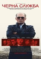 Black Mass - Bulgarian Movie Poster (xs thumbnail)