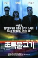 Chorok mulkogi - South Korean poster (xs thumbnail)