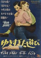 Blue Denim - Japanese Movie Poster (xs thumbnail)