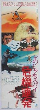 Caprice - Japanese Movie Poster (xs thumbnail)