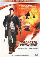 Ticker - Chinese Movie Cover (xs thumbnail)
