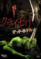 Wrong Turn 6: Last Resort - Japanese DVD cover (xs thumbnail)