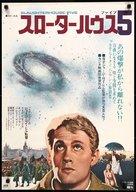 Slaughterhouse-Five - Japanese Movie Poster (xs thumbnail)