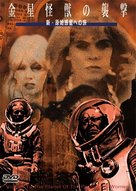 Voyage to the Planet of Prehistoric Women - Japanese Movie Cover (xs thumbnail)