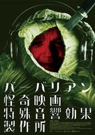Berberian Sound Studio - Japanese Movie Poster (xs thumbnail)