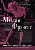 Frances Ha - Russian Movie Poster (xs thumbnail)