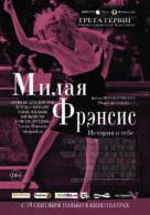 Frances Ha - Russian Movie Poster (xs thumbnail)