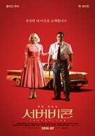 Suburbicon - South Korean Movie Poster (xs thumbnail)