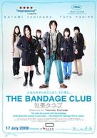 Hôtai Club - Thai Movie Poster (xs thumbnail)