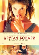 Gemma Bovery - Russian Movie Poster (xs thumbnail)