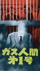 Gasu ningen dai ichigo - Japanese VHS cover (xs thumbnail)