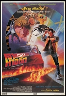 Back to the Future - Thai Movie Poster (xs thumbnail)