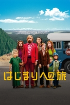 Captain Fantastic - Japanese Movie Cover (xs thumbnail)