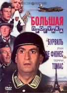 La grande vadrouille - Russian Movie Cover (xs thumbnail)