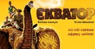 The Equator - Ukrainian Movie Poster (xs thumbnail)