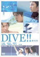 Dive! - Japanese Movie Cover (xs thumbnail)