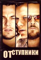 The Departed - Russian Movie Poster (xs thumbnail)