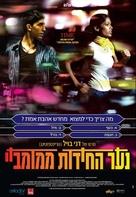 Slumdog Millionaire - Israeli Movie Poster (xs thumbnail)
