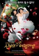 Kirâ vâjinrôdo - South Korean Movie Poster (xs thumbnail)