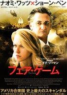 Fair Game - Japanese Movie Poster (xs thumbnail)