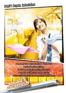 Rot fai faa... Maha na ter - Thai Movie Poster (xs thumbnail)