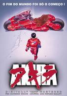 Akira - Brazilian DVD movie cover (xs thumbnail)