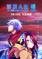 Nôgêmu nôraifu: Zero - Chinese Movie Poster (xs thumbnail)