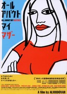 Todo sobre mi madre - Japanese Movie Poster (xs thumbnail)