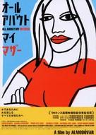 Todo sobre mi madre - Japanese Movie Poster (xs thumbnail)
