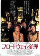 Bullets Over Broadway - Japanese Movie Poster (xs thumbnail)
