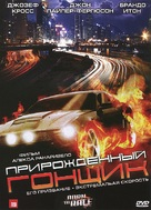 Born to Race - Russian DVD cover (xs thumbnail)