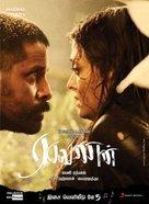 Raavan - Indian Movie Poster (xs thumbnail)