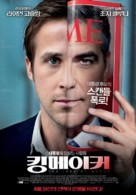 The Ides of March - South Korean Movie Poster (xs thumbnail)