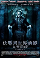 Underworld: Rise of the Lycans - Taiwanese Movie Poster (xs thumbnail)