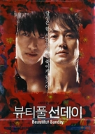 Byutipul seondei - South Korean Movie Cover (xs thumbnail)