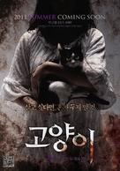 Go-hyang-i: Jook-eum-eul Bo-neun Doo Gae-eui Noon - South Korean Movie Poster (xs thumbnail)