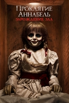 Annabelle: Creation - Russian Movie Cover (xs thumbnail)