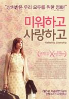 Hateship Loveship - South Korean Movie Poster (xs thumbnail)